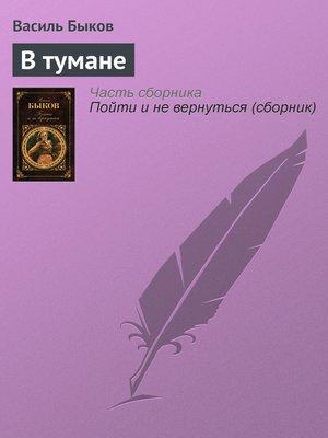 cover image of В тумане