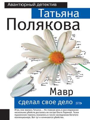 cover image of Мавр сделал свое дело
