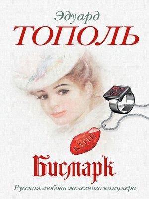 cover image of Бисмарк. Русская любовь железного канцлера