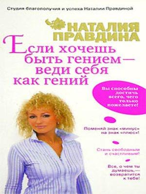 cover image of Если хочешь быть гением – веди себя как гений