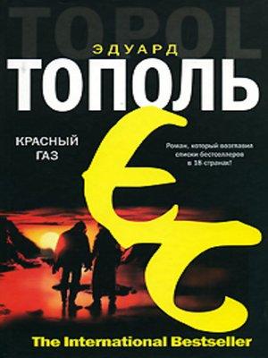 cover image of Красный газ