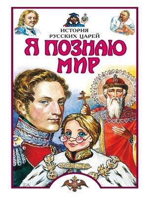 cover image of Я познаю мир. История русских царей