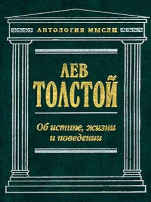 cover image of Об истине, жизни и поведении