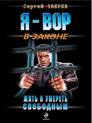 cover image of Жить и умереть свободным