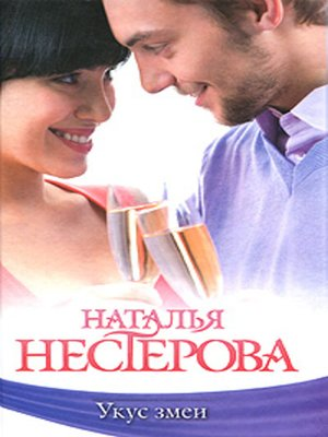 cover image of Укус змеи (сборник)
