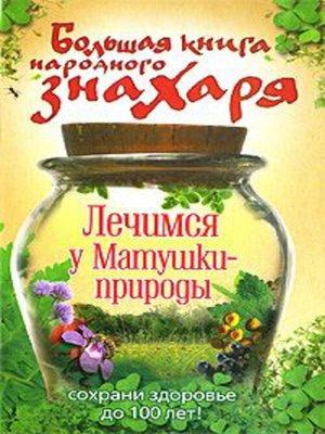 cover image of Большая книга народного знахаря. Лечимся у Матушки-природы
