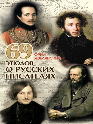 cover image of 69 этюдов о русских писателях