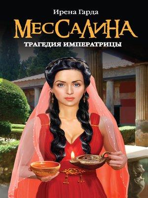 cover image of Мессалина. Трагедия императрицы