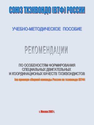 cover image of Рекомендации по особенностям формирование специальных двигательных и координационных качеств тхеквондистов на примере сборной команды России по тхэквондо (ВТФ)