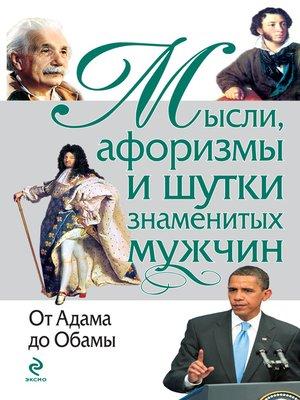 cover image of Мысли, афоризмы и шутки знаменитых мужчин