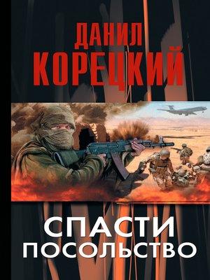 cover image of Спасти посольство