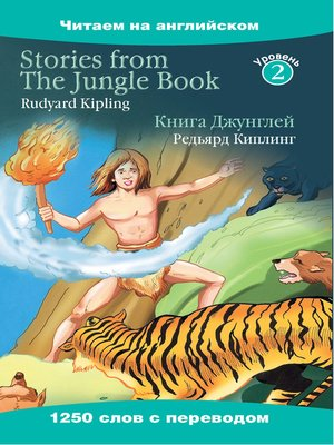 cover image of Stories from the Jungle Book / Книга Джунглей