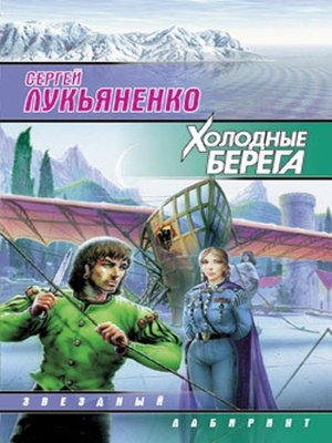 cover image of Холодные берега