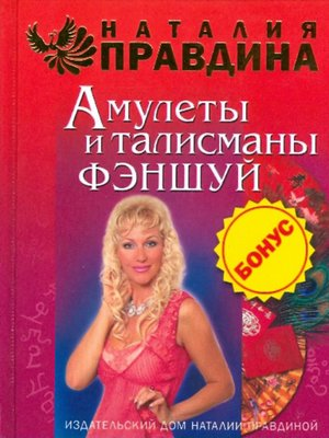 cover image of Амулеты и талисманы фэншуй