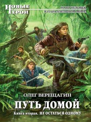 cover image of Не остаться одному