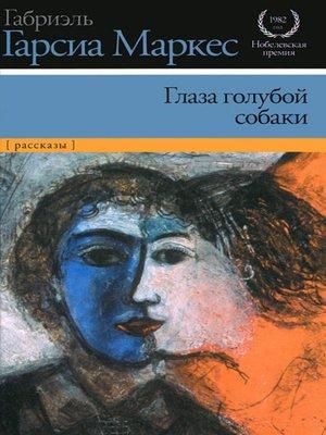cover image of Глаза голубой собаки (сборник)