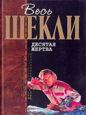 cover image of Агент Х, или Конец игры