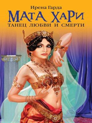 cover image of Мата Хари. Танец любви и смерти