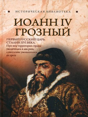 cover image of Иоанн IV Грозный