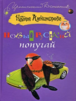 cover image of Новый русский попугай