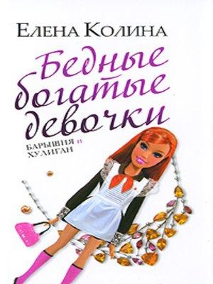 cover image of Бедные богатые девочки, или Барышня и хулиган