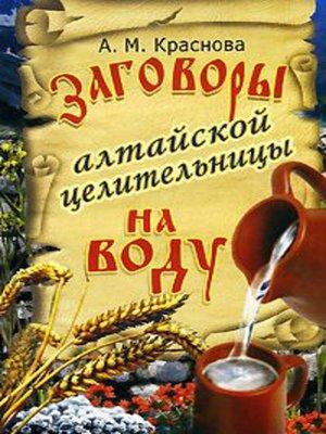 cover image of Заговоры алтайской целительницы на воду