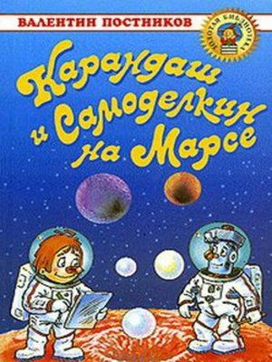 cover image of Карандаш и Самоделкин на Марсе