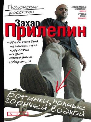 cover image of Ботинки, полные горячей водкой