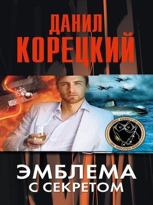 cover image of Эмблема с секретом