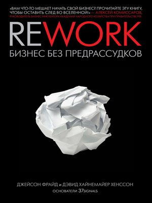 cover image of Rework