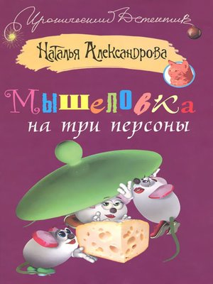 cover image of Мышеловка на три персоны