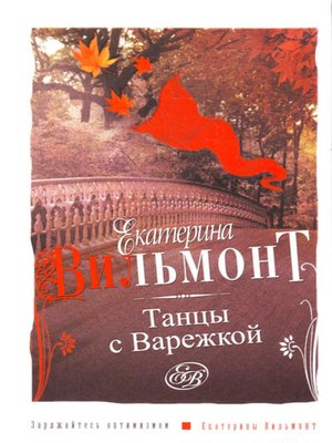 cover image of Танцы с Варежкой