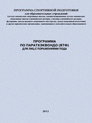 cover image of Программа по паратхэквондо (ВТФ) для лиц с поражениями ПОДА