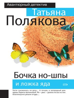 cover image of Бочка но-шпы и ложка яда