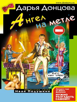 cover image of Ангел на метле