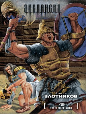 cover image of Последняя битва