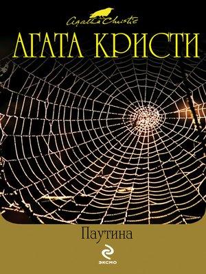 cover image of Нежданный гость