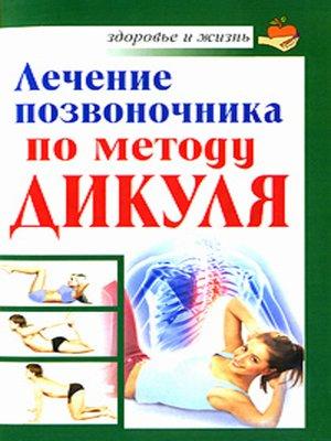 cover image of Лечение позвоночника по методу Дикуля