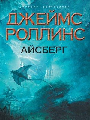 cover image of Айсберг