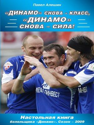 cover image of «Динамо» снова – класс, «Динамо» снова – сила!
