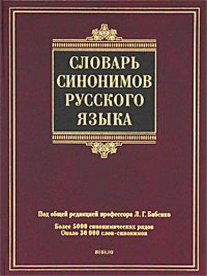 cover image of Словарь синонимов русского языка