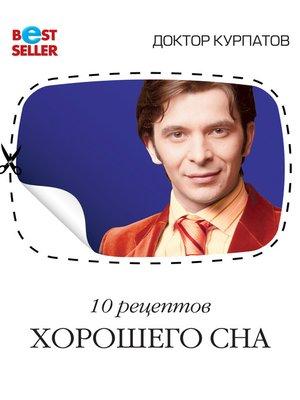 Андрей Курпатов - Средство от бессонницы краткое содержание