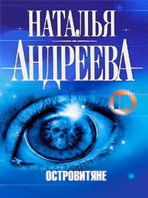 cover image of Островитяне