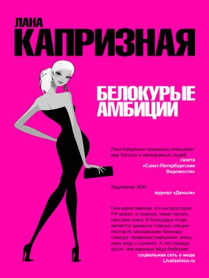 cover image of Белокурые амбиции