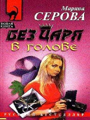 cover image of Без царя в голове