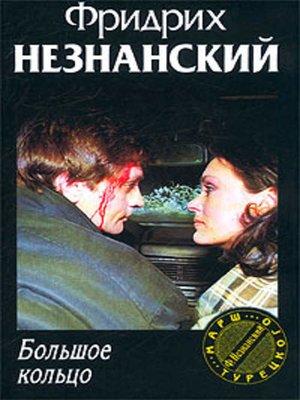 cover image of Большое кольцо