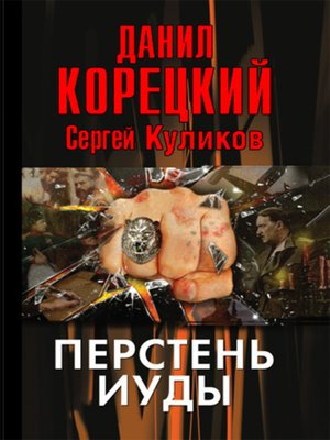 cover image of Перстень Иуды