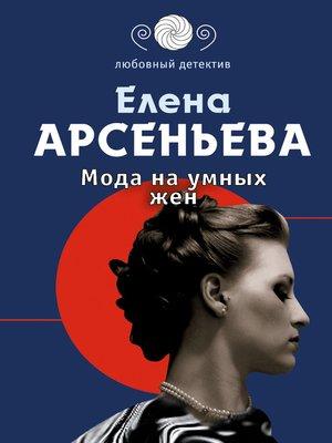cover image of Мода на умных жен