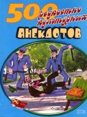 cover image of 500 анекдотов про культуру и искусство