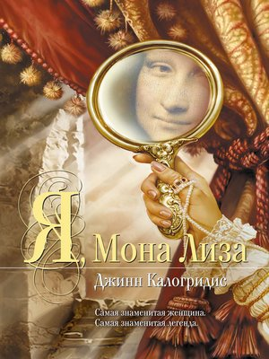 cover image of Я, Мона Лиза